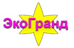 ЭКО-ГРАНД (ТОПОЛЬ)